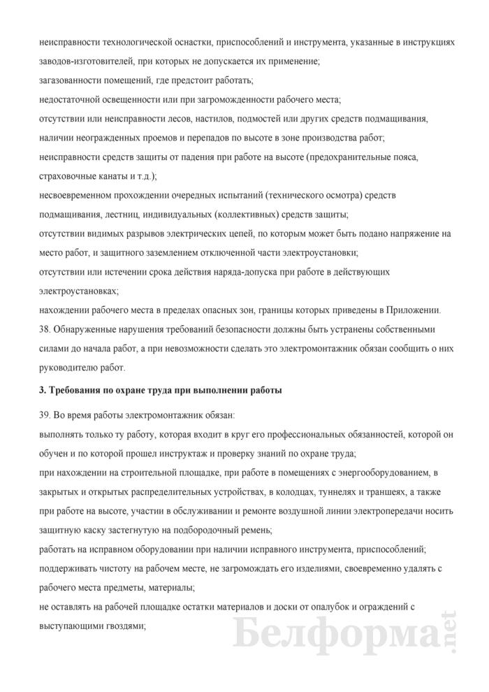 Инструкция по охране труда для электромонтажника по электрооборудованию, силовым и осветительным сетям. Страница 11