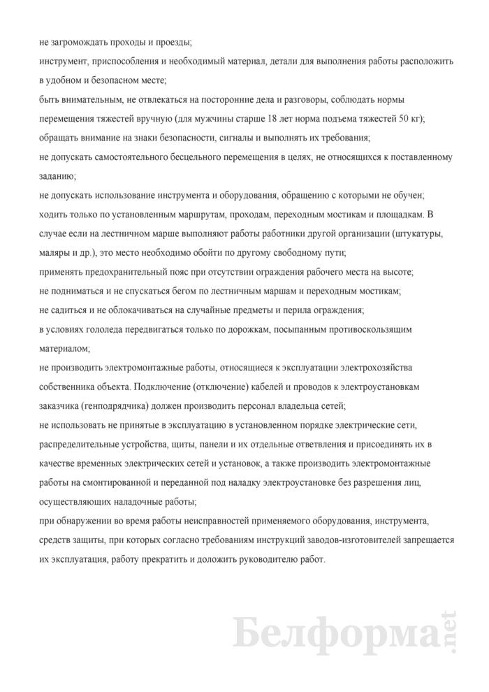 Инструкция по охране труда для электромонтажника по электрооборудованию, силовым и осветительным сетям. Страница 12