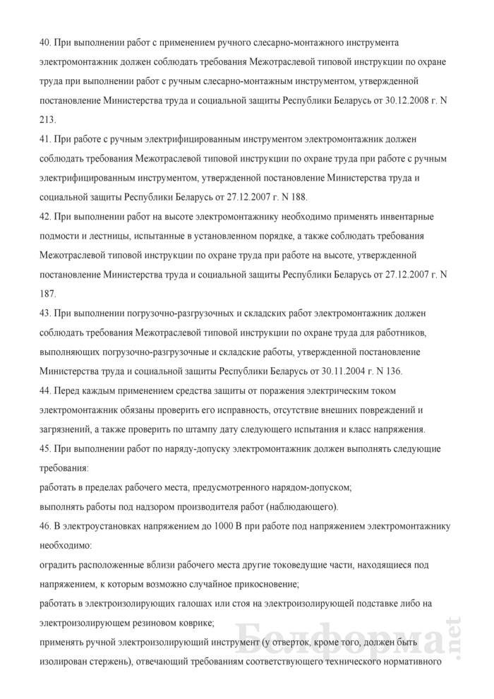 Инструкция по охране труда для электромонтажника по электрооборудованию, силовым и осветительным сетям. Страница 13