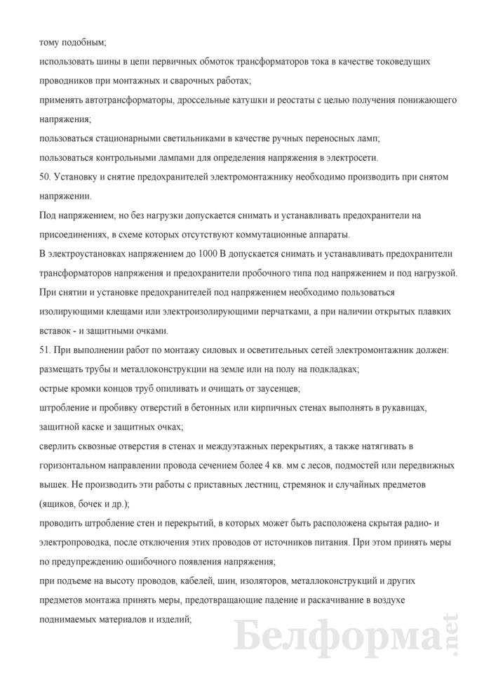 Инструкция по охране труда для электромонтажника по электрооборудованию, силовым и осветительным сетям. Страница 15