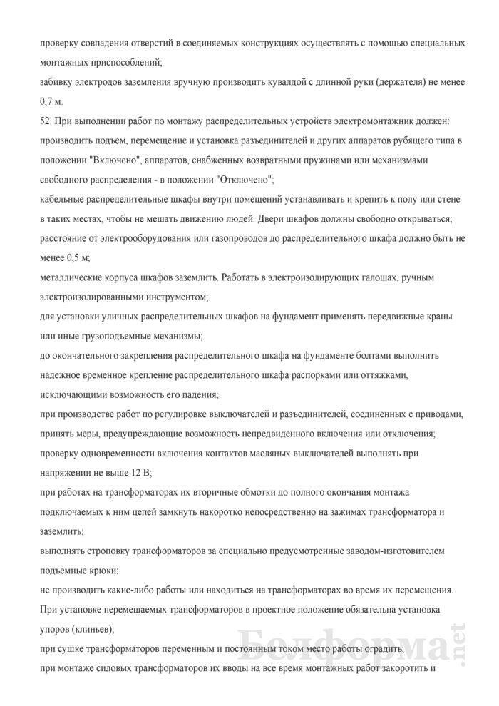 Инструкция по охране труда для электромонтажника по электрооборудованию, силовым и осветительным сетям. Страница 17