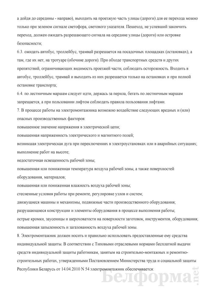 Инструкция по охране труда для электромонтажника по электрооборудованию, силовым и осветительным сетям. Страница 3