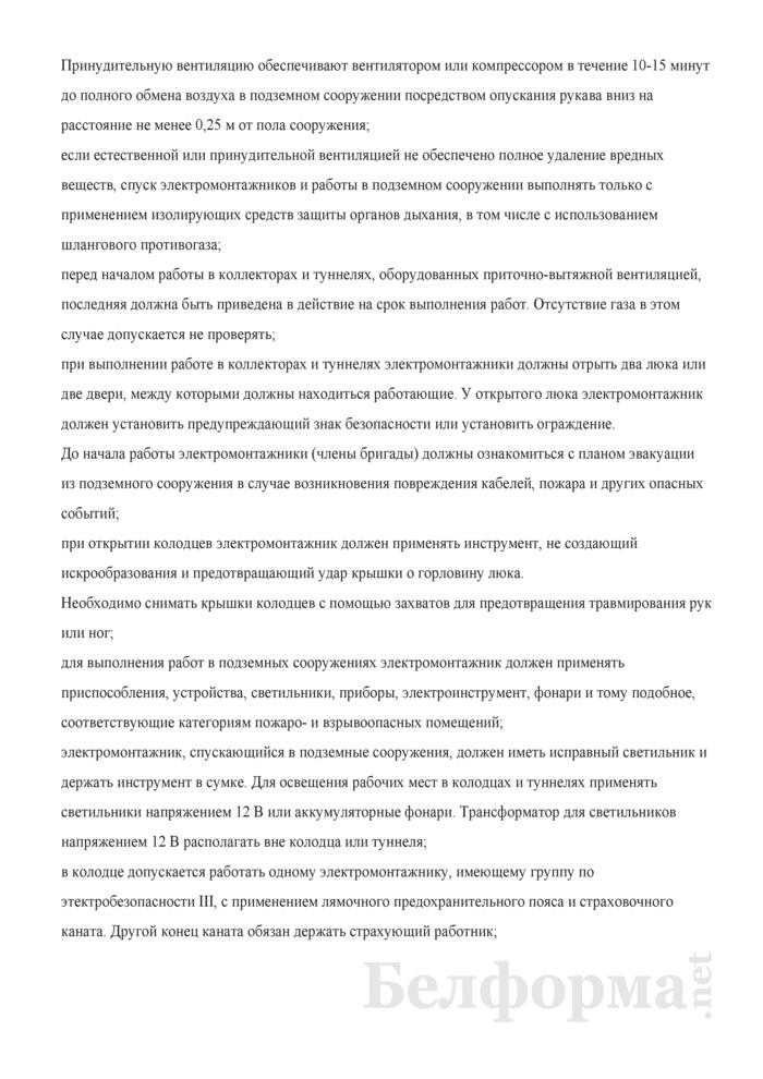 Инструкция по охране труда для электромонтажника по электрооборудованию, силовым и осветительным сетям. Страница 23
