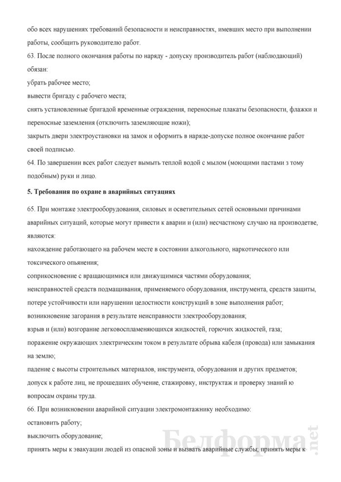 Инструкция по охране труда для электромонтажника по электрооборудованию, силовым и осветительным сетям. Страница 26