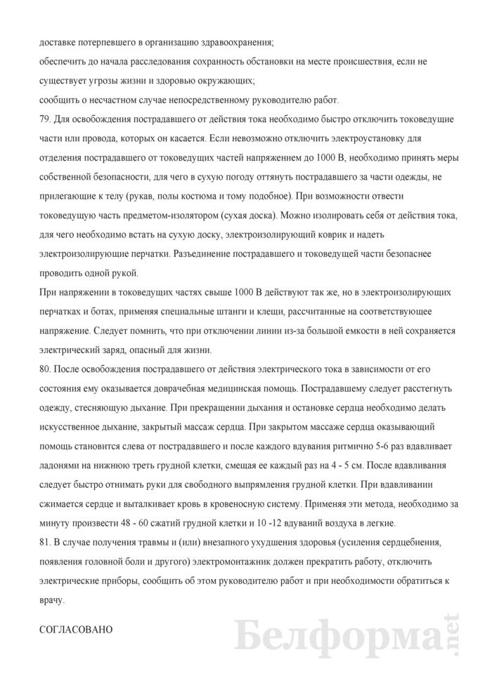 Инструкция по охране труда для электромонтажника по электрооборудованию, силовым и осветительным сетям. Страница 29