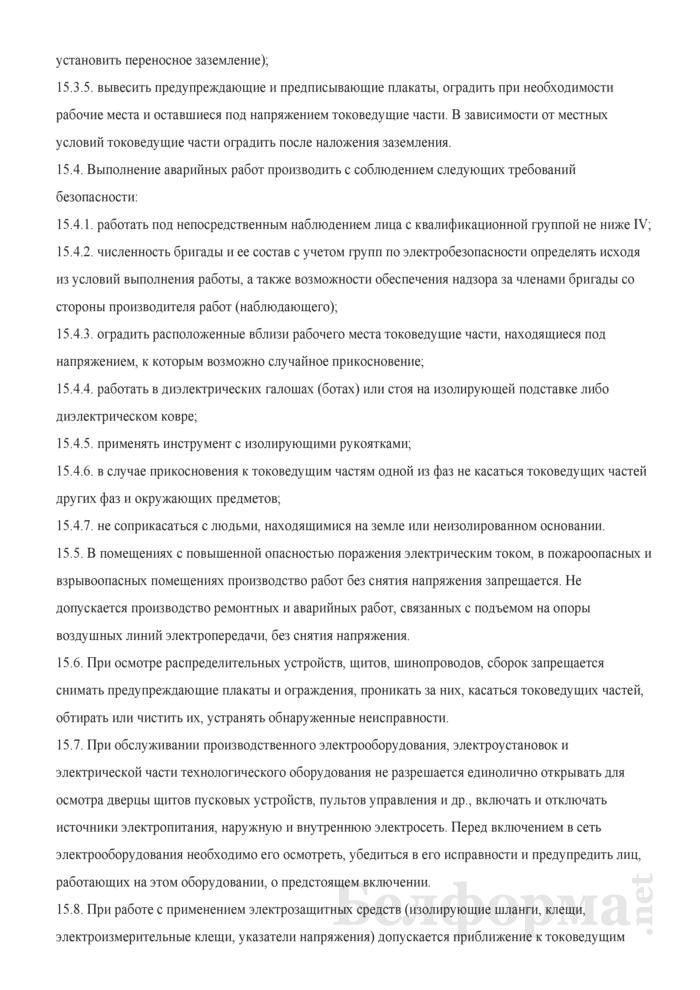 Инструкция по охране труда для электромонтера (электрослесаря) по ремонту и обслуживанию электроустановок (электрооборудования). Страница 4