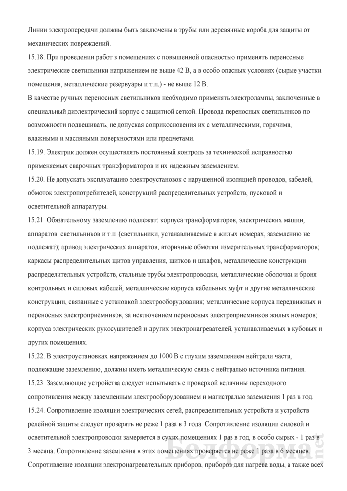 Инструкция по охране труда для электромонтера (электрослесаря) по ремонту и обслуживанию электроустановок (электрооборудования). Страница 6