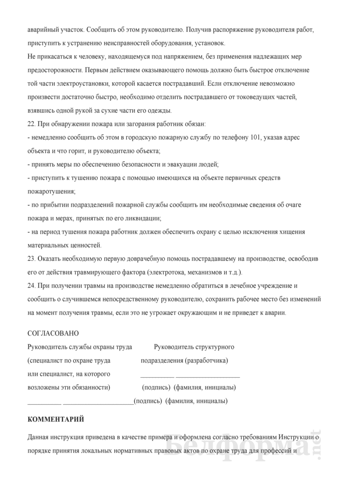 Инструкция по охране труда для электромонтера (электрослесаря) по ремонту и обслуживанию электроустановок (электрооборудования). Страница 8