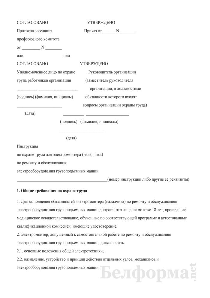 Инструкция по охране труда для электромонтера (наладчика) по ремонту и обслуживанию электрооборудования грузоподъемных машин. Страница 1