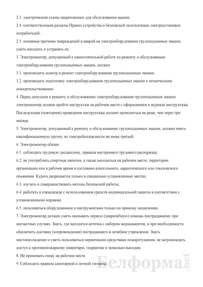 инструкция по охране труда для наладчика кипиа - фото 10
