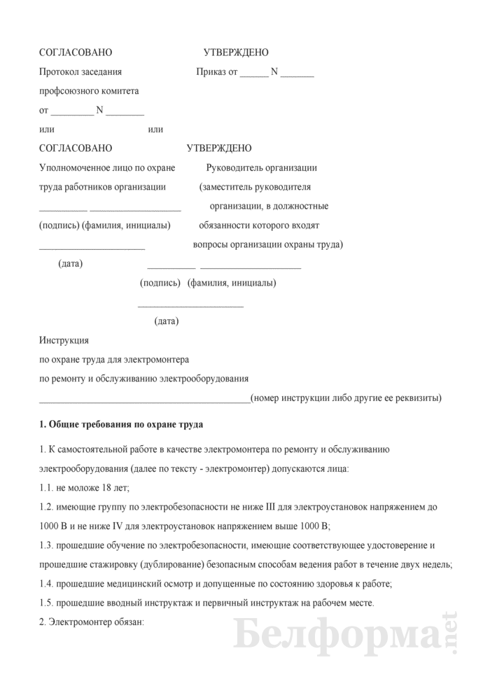 Инструкция по охране труда для электромонтера по ремонту и обслуживанию электрооборудования. Страница 1