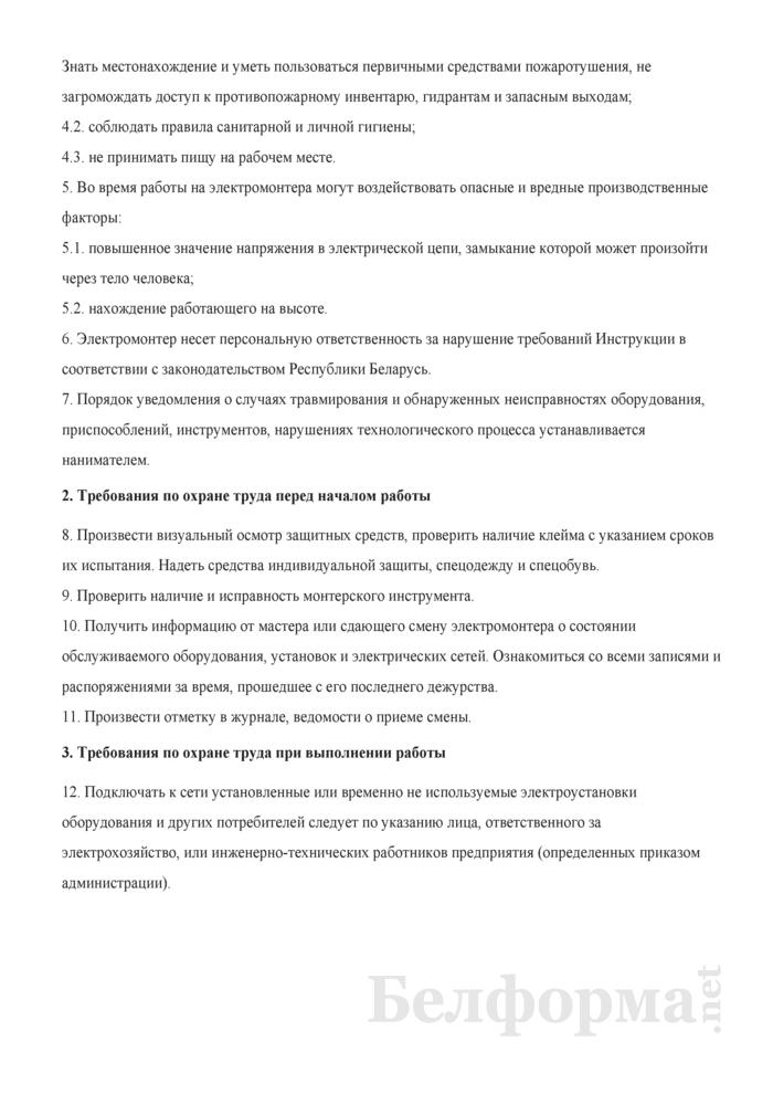 Инструкция по охране труда для электромонтера по ремонту и обслуживанию электрооборудования. Страница 3
