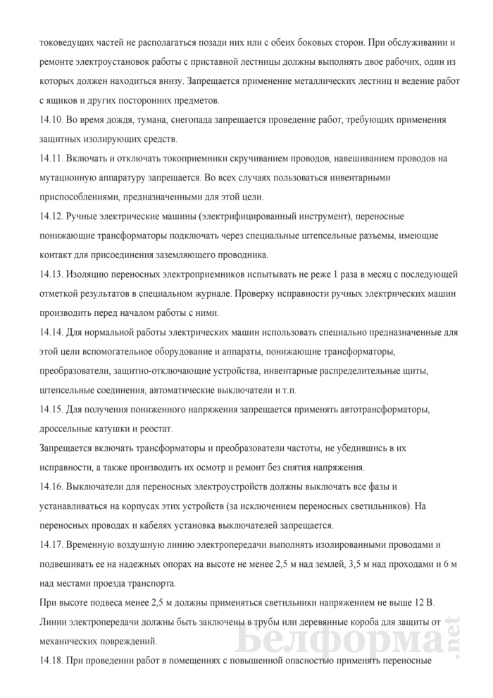 Инструкция по охране труда для электромонтера по ремонту и обслуживанию электрооборудования. Страница 6
