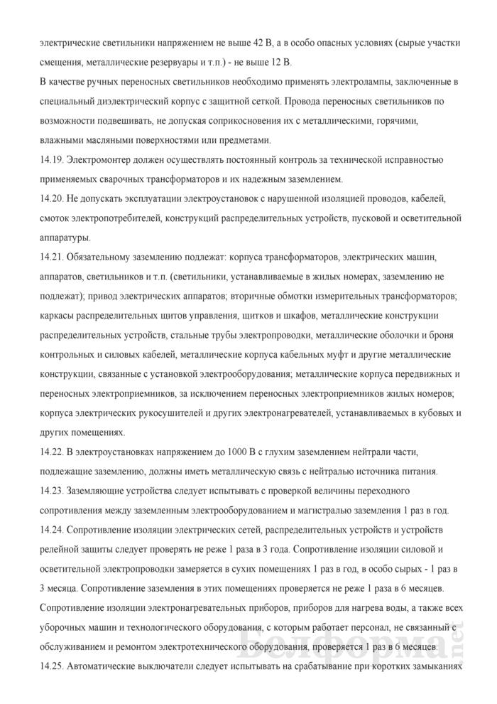 Инструкция по охране труда для электромонтера по ремонту и обслуживанию электрооборудования. Страница 7
