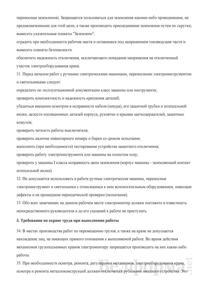 Инструкция по охране труда для электромонтера по ремонту и обслуживанию электрооборудования грузоподъемных кранов. Страница 7