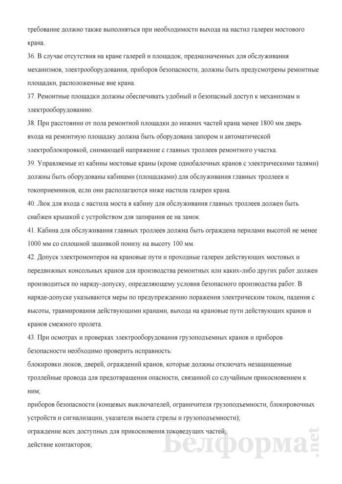 Инструкция по охране труда для электромонтера по ремонту и обслуживанию электрооборудования грузоподъемных кранов. Страница 8