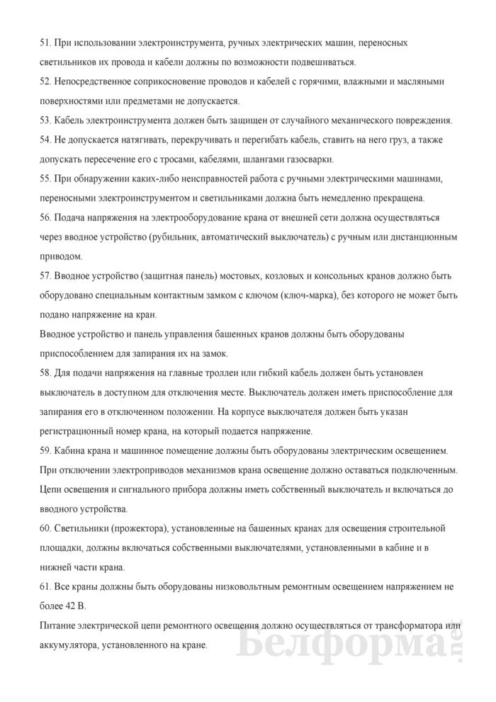 Инструкция по охране труда для электромонтера по ремонту и обслуживанию электрооборудования грузоподъемных кранов. Страница 10