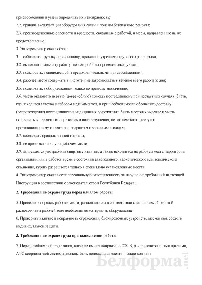 Инструкция по охране труда для электромонтера станционного оборудования телефонной связи. Страница 2
