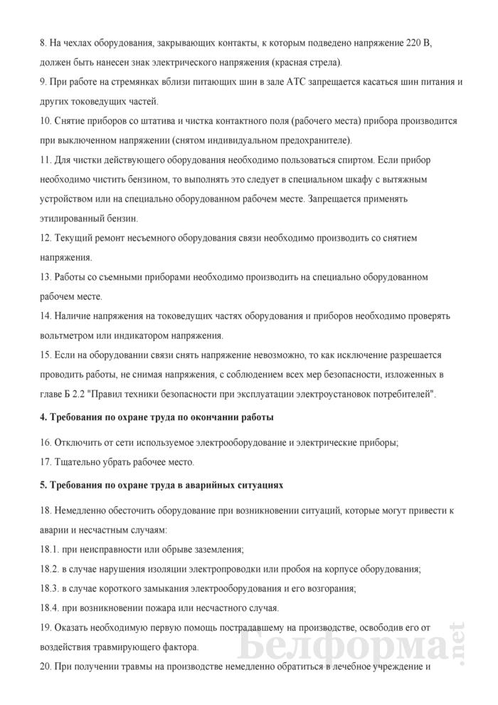Инструкция по охране труда для электромонтера станционного оборудования телефонной связи. Страница 3