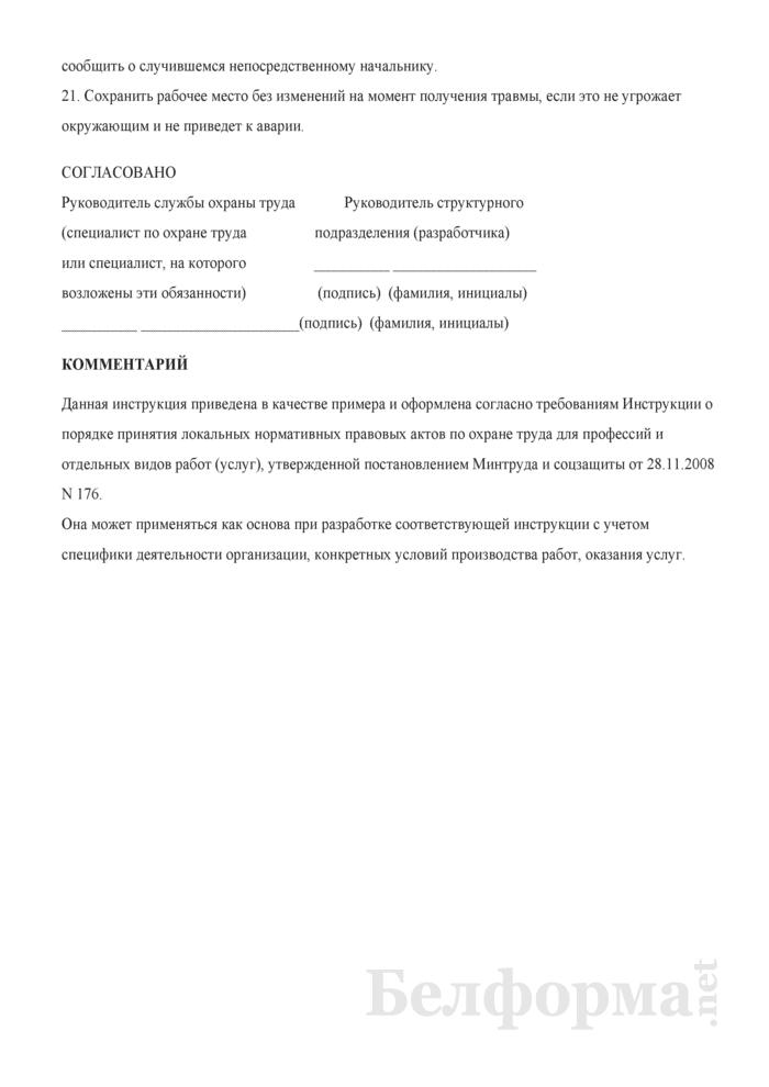 Инструкция по охране труда для электромонтера станционного оборудования телефонной связи. Страница 4