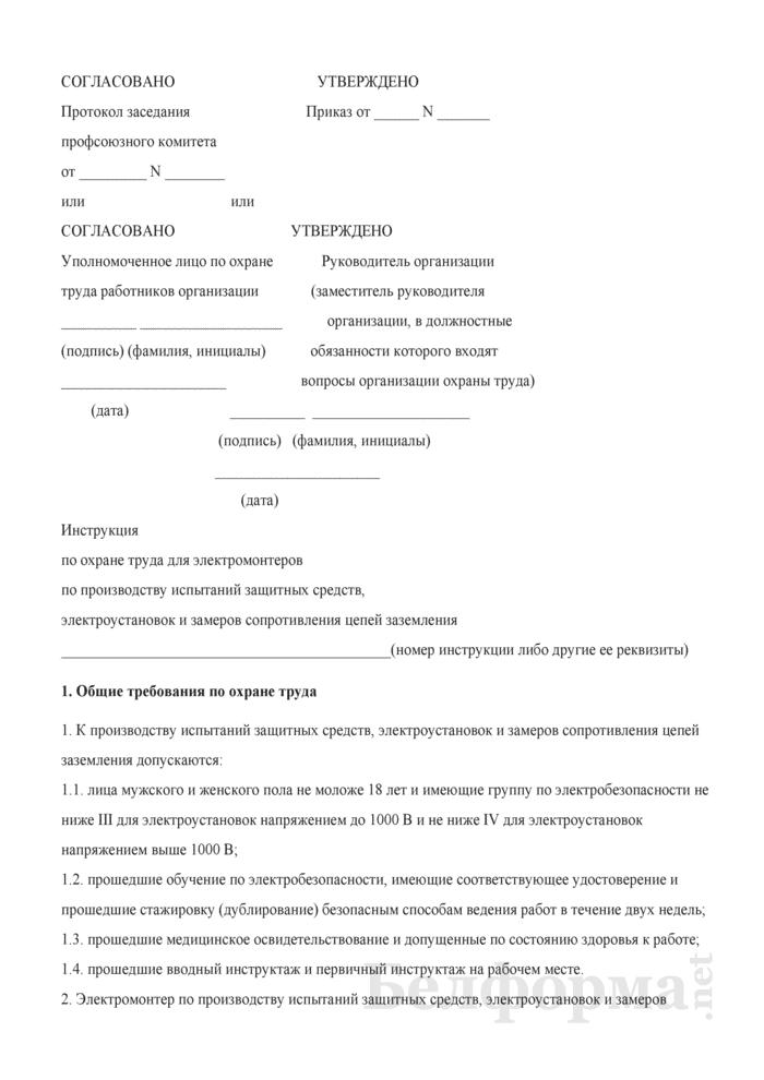 Инструкция по охране труда для электромонтеров по производству испытаний защитных средств, электроустановок и замеров сопротивления цепей заземления. Страница 1