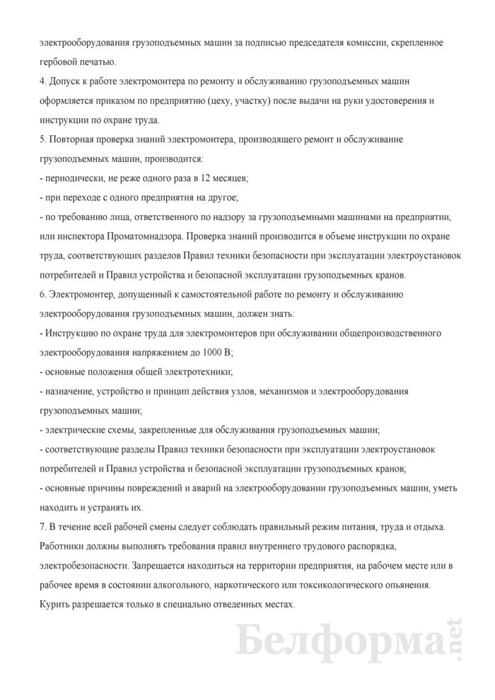 Инструкция по охране труда для электромонтеров по ремонту и обслуживанию электрооборудования грузоподъемных машин (для работников, занятых в проведении погрузочно-разгрузочных работ и размещении грузов). Страница 2