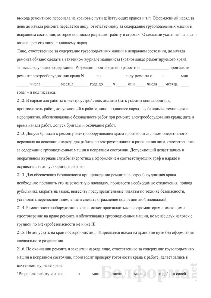 Инструкция по охране труда для электромонтеров по ремонту и обслуживанию электрооборудования грузоподъемных машин (для работников, занятых в проведении погрузочно-разгрузочных работ и размещении грузов). Страница 8