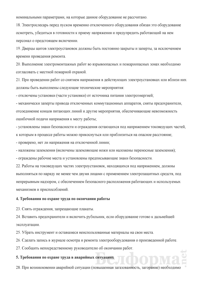 Инструкция по охране труда для электрослесаря автозаправочных станций. Страница 5