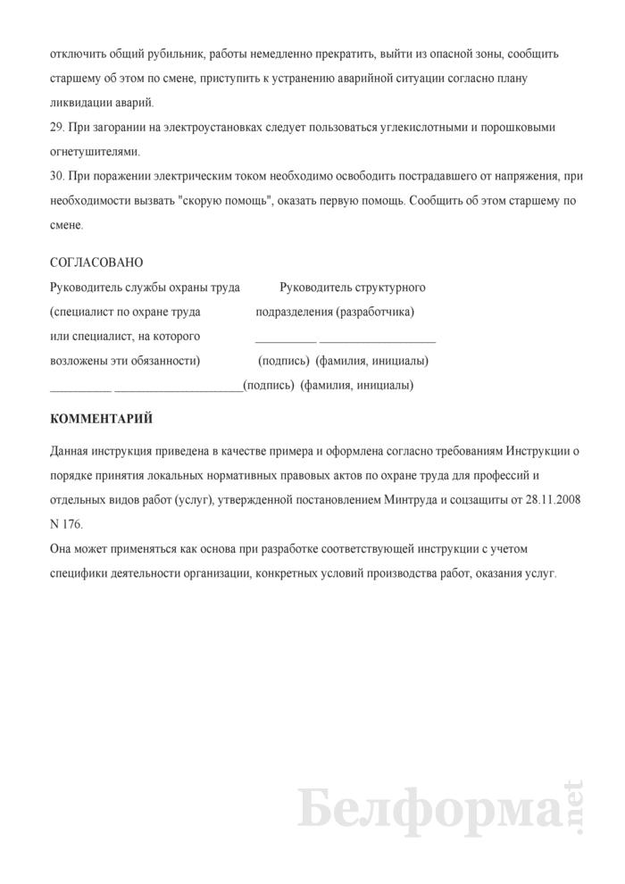 Инструкция по охране труда для электрослесаря автозаправочных станций. Страница 6