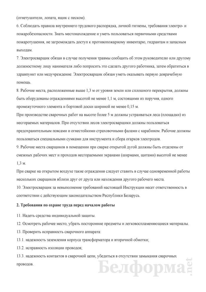 Инструкция по охране труда для электросварщика. Страница 4