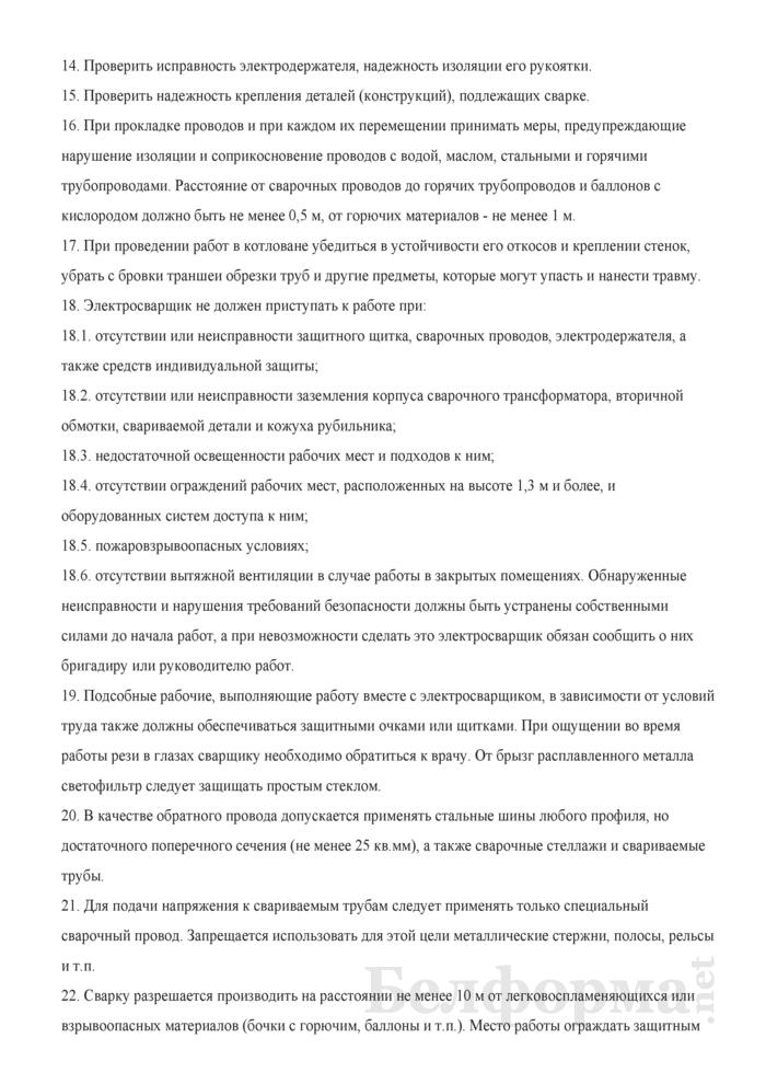 Инструкция по охране труда для электросварщика. Страница 5