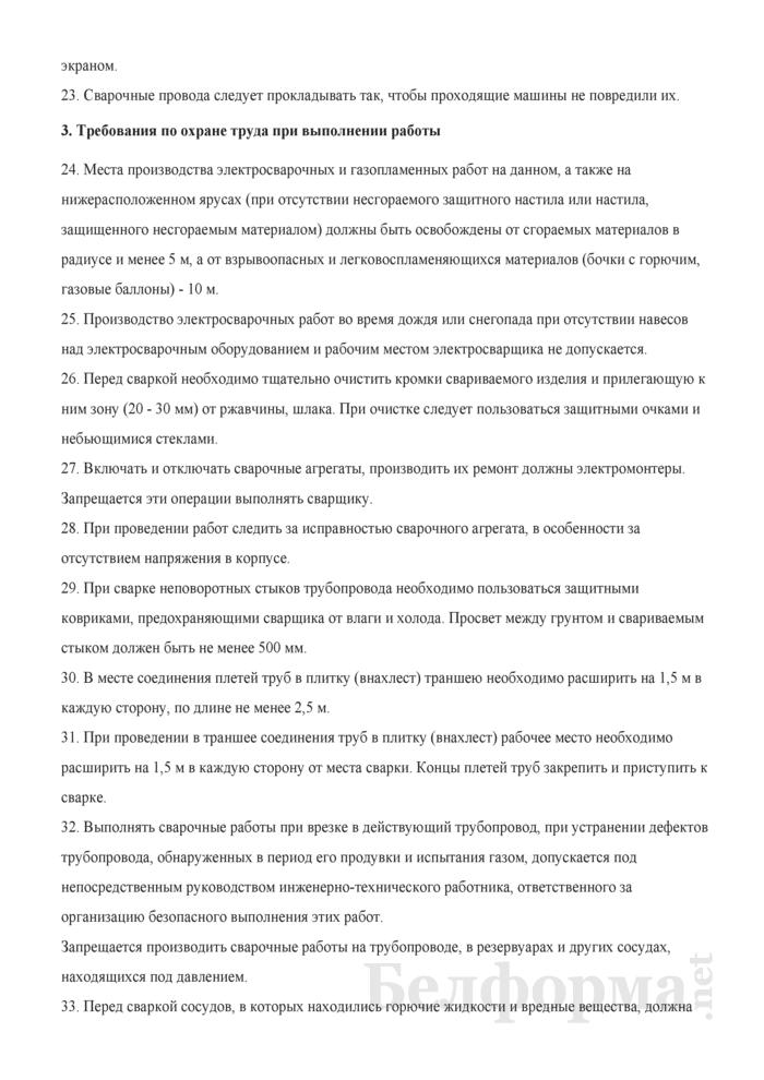 Инструкция по охране труда для электросварщика. Страница 6