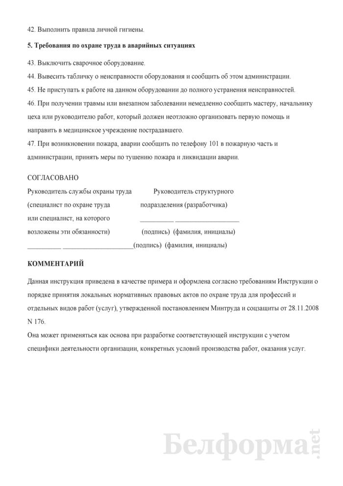 Инструкция по охране труда для электросварщика. Страница 8