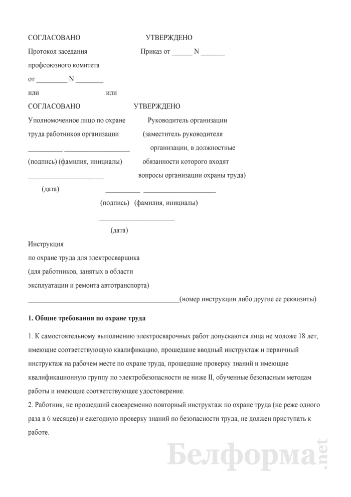 Инструкция по охране труда для электросварщика (для работников, занятых в области эксплуатации и ремонта автотранспорта). Страница 1