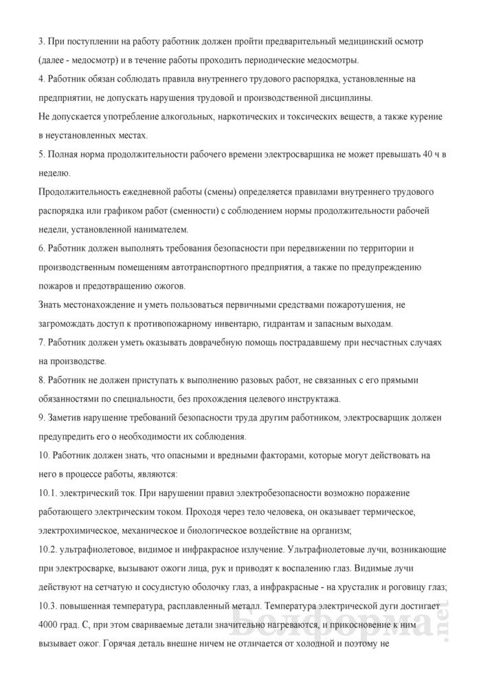Инструкция по охране труда для электросварщика (для работников, занятых в области эксплуатации и ремонта автотранспорта). Страница 2