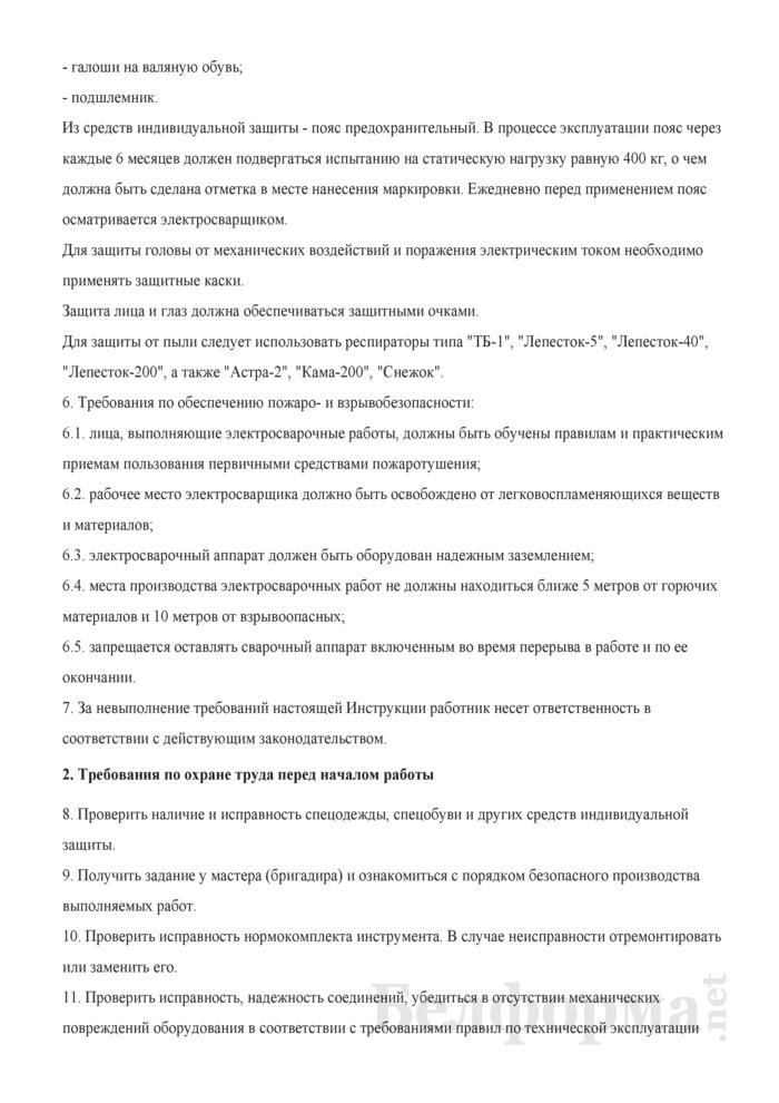 Инструкция по охране труда для электросварщика ручной сварки. Страница 3