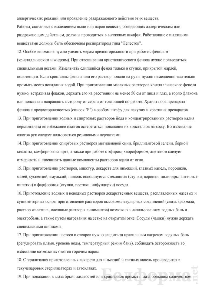 Инструкция по охране труда для фармацевта-ассистента. Страница 3