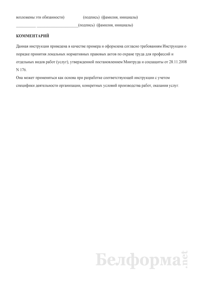 Инструкция по охране труда для фармацевта-ассистента. Страница 5