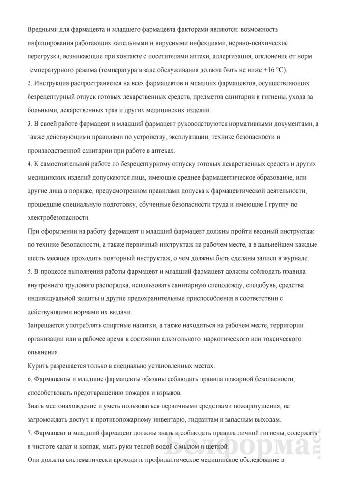 Инструкция по охране труда для фармацевта и младшего фармацевта, осуществляющих безрецептурный отпуск готовых лекарственных средств, предметов санитарии и гигиены, ухода за больными, лекарственных трав и других медицинских изделий. Страница 2
