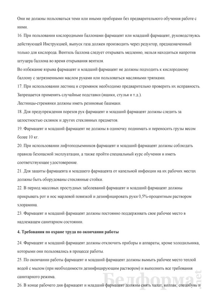 Инструкция по охране труда для фармацевта и младшего фармацевта, осуществляющих безрецептурный отпуск готовых лекарственных средств, предметов санитарии и гигиены, ухода за больными, лекарственных трав и других медицинских изделий. Страница 4