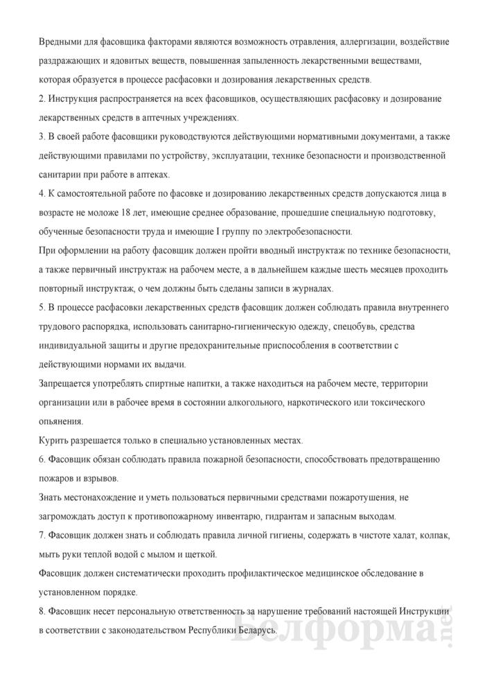 Инструкция по охране труда для фасовщика, осуществляющего расфасовку лекарственных средств. Страница 2