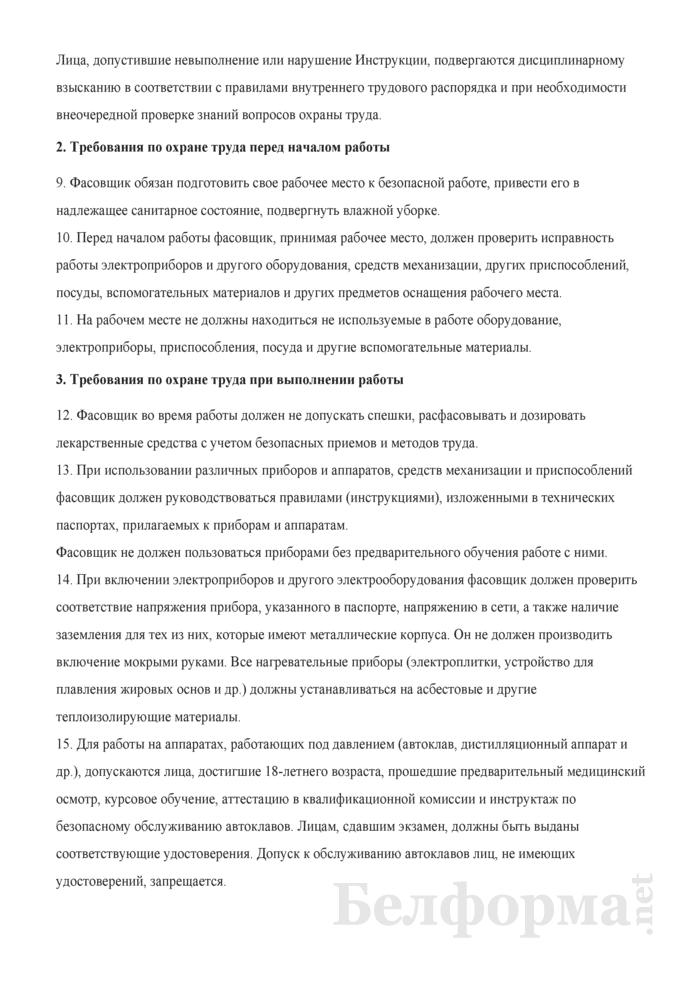Инструкция по охране труда для фасовщика, осуществляющего расфасовку лекарственных средств. Страница 3