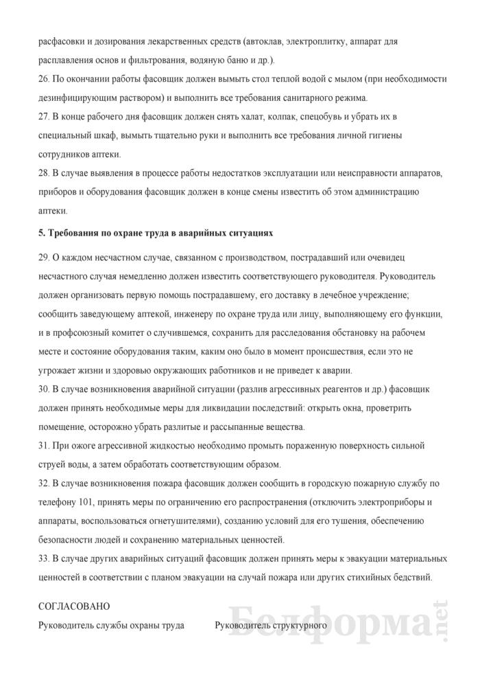 Инструкция по охране труда для фасовщика, осуществляющего расфасовку лекарственных средств. Страница 5
