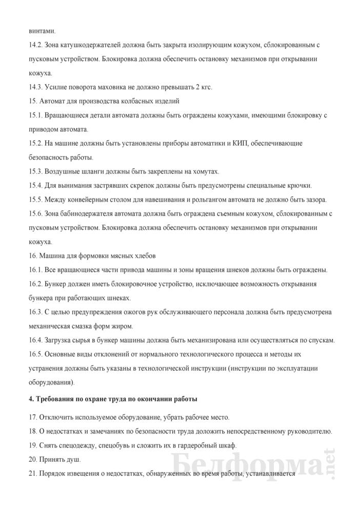 Инструкция по охране труда для формовщика колбасных изделий. Страница 4