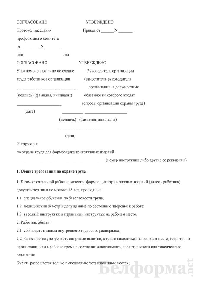 Инструкция по охране труда для формовщика трикотажных изделий. Страница 1