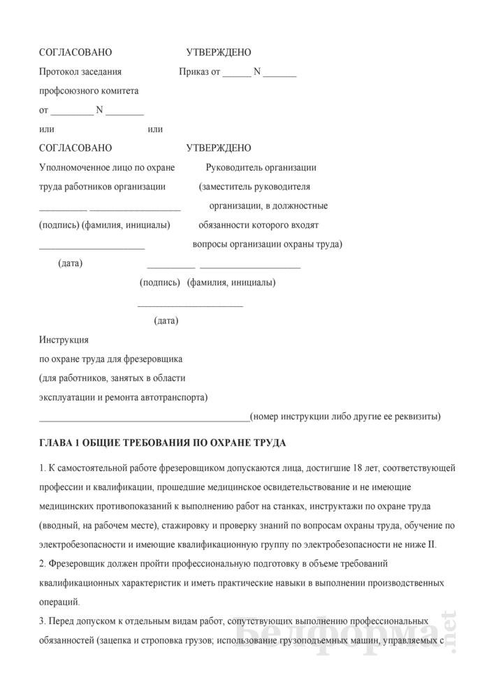 Инструкция по охране труда для фрезеровщика (для работников, занятых в области эксплуатации и ремонта автотранспорта). Страница 1