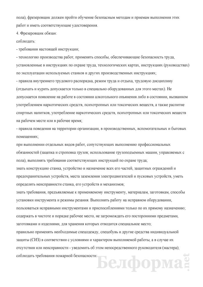Инструкция по охране труда для фрезеровщика (для работников, занятых в области эксплуатации и ремонта автотранспорта). Страница 2