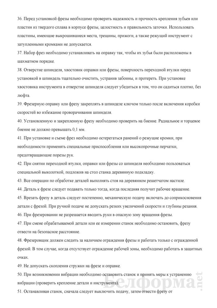 Инструкция по охране труда для фрезеровщика (для работников, занятых в области эксплуатации и ремонта автотранспорта). Страница 9