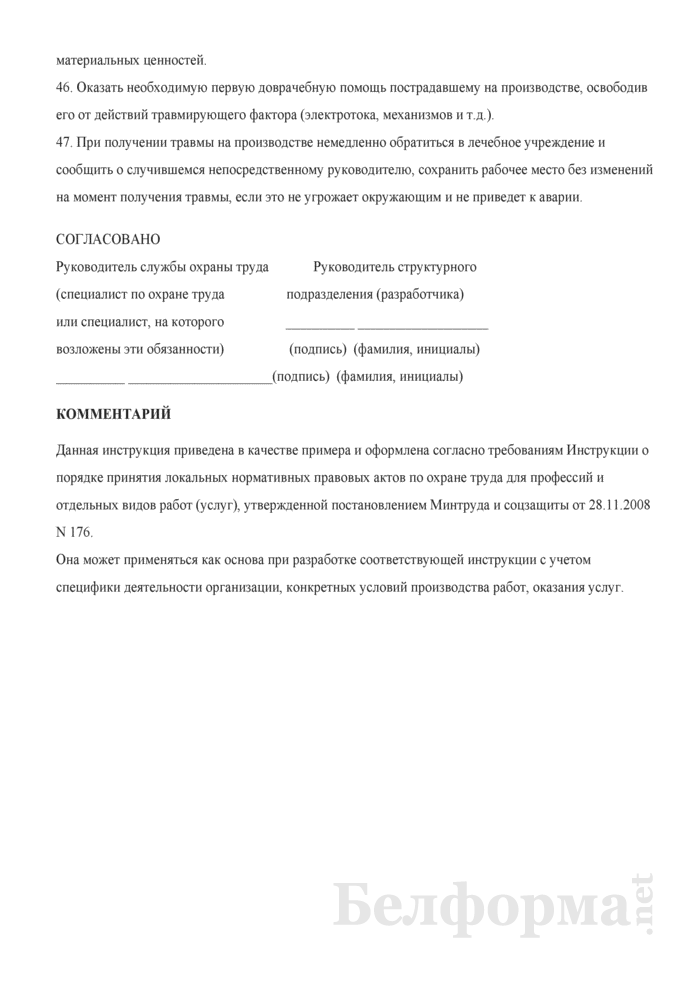 Инструкция по охране труда для гальваника. Страница 8