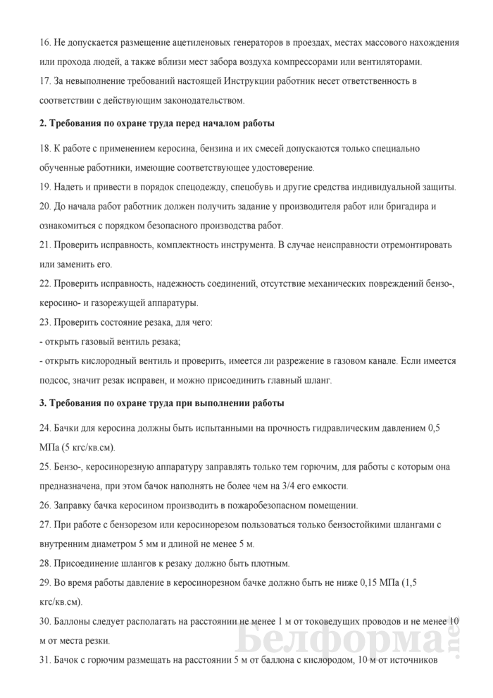 Инструкция по охране труда для газорезчика при работе с бензо-, керосино- и газорежущей аппаратурой. Страница 4